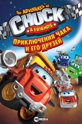 Смотреть Приключения Чака и его друзей онлайн в HD качестве 720p
