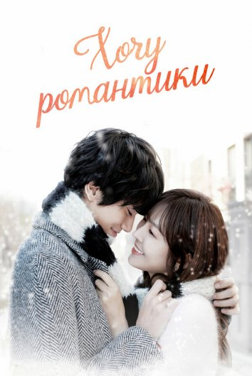 Смотреть Хочу романтики онлайн в HD качестве 720p