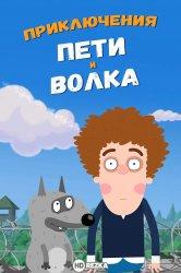 Смотреть Приключения Пети и Волка онлайн в HD качестве 720p