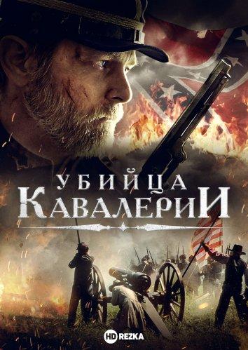 Смотреть Убийца кавалерии онлайн в HD качестве 720p