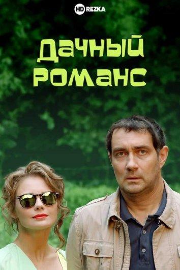 Смотреть Дачный романс онлайн в HD качестве 720p