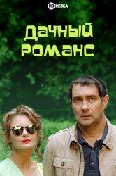 Смотреть Дачный романс онлайн в HD качестве