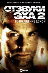 Смотреть Отзвуки эха 2: Возвращение онлайн в HD качестве 720p