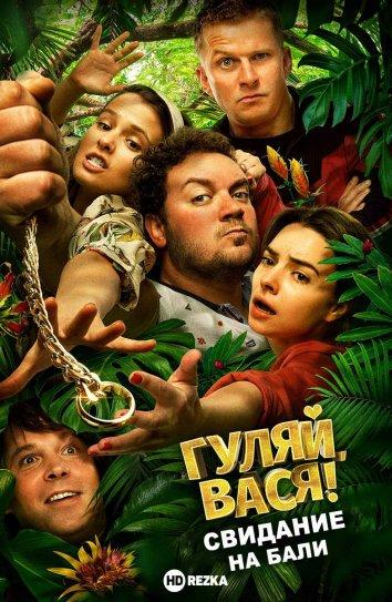 Смотреть Гуляй, Вася! Свидание на Бали онлайн в HD качестве 720p