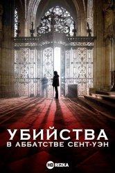 Смотреть Убийства в аббатстве Сент-Уэн онлайн в HD качестве 720p