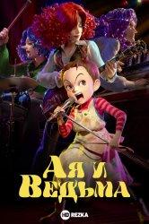 Смотреть Ая и ведьма онлайн в HD качестве 720p