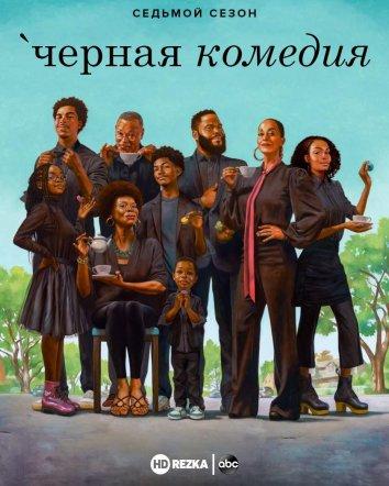 Смотреть Черная комедия / Черноватый онлайн в HD качестве 720p