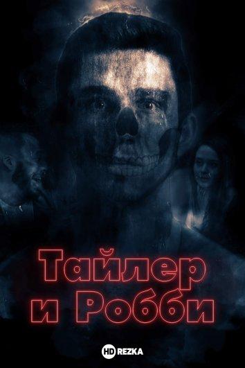 Смотреть Тайлер и Робби онлайн в HD качестве 720p