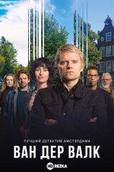 Смотреть Ван Дер Валк онлайн в HD качестве 720p