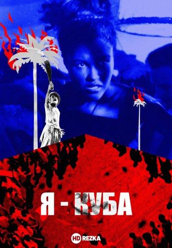 Смотреть Я — Куба онлайн в HD качестве 720p