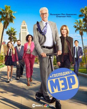 Смотреть Господин Мэр / Мистер Мэр онлайн в HD качестве 720p