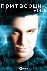 Смотреть Притворщик: 2001 онлайн в HD качестве 720p