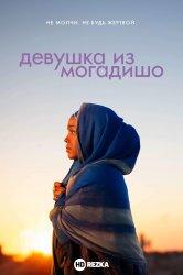 Смотреть Девушка из Могадишо онлайн в HD качестве 720p