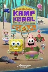 Смотреть Лагерь «Коралл»: Юные годы Губки Боба онлайн в HD качестве 720p
