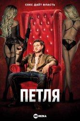 Смотреть Петля онлайн в HD качестве 720p