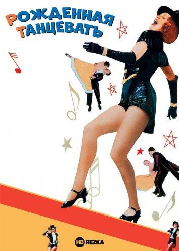 Смотреть Рожденная танцевать онлайн в HD качестве 720p