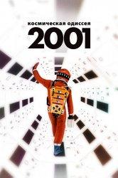 Смотреть 2001 год: Космическая одиссея онлайн в HD качестве