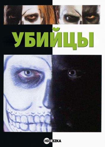 Смотреть Убийцы онлайн в HD качестве 720p