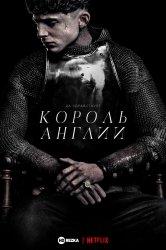 Смотреть Король Англии / Король онлайн в HD качестве 720p