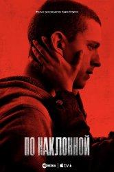 Смотреть По наклонной онлайн в HD качестве 720p