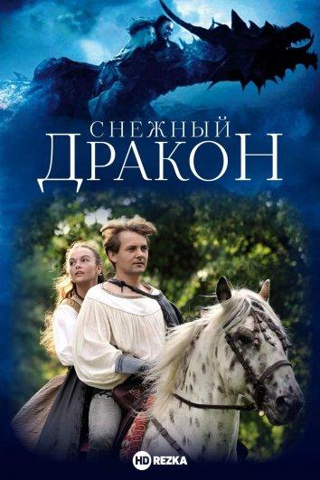 Смотреть Снежный дракон онлайн в HD качестве 720p
