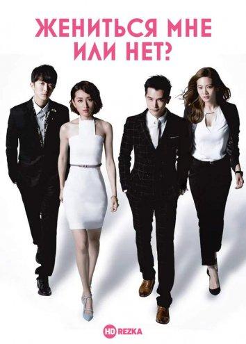Смотреть Жениться мне или нет? онлайн в HD качестве 720p