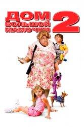 Смотреть Дом большой мамочки 2 онлайн в HD качестве