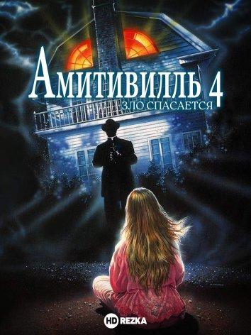 Смотреть Амитивилль 4: Зло спасается онлайн в HD качестве 720p