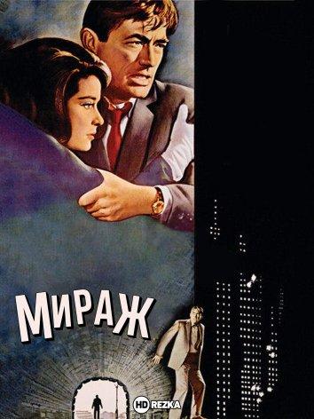 Смотреть Мираж онлайн в HD качестве 720p