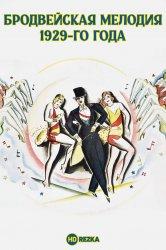 Смотреть Бродвейская мелодия 1929-го года онлайн в HD качестве 720p