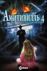 Смотреть Амитивилль 4: Зло спасается онлайн в HD качестве