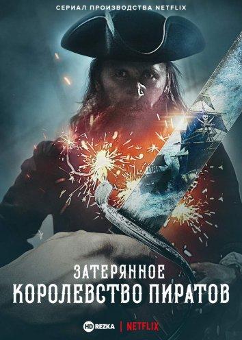 Смотреть Затерянное королевство пиратов онлайн в HD качестве 720p
