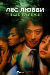 Смотреть Лес любви: Ещё глубже онлайн в HD качестве 720p