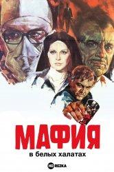 Смотреть Мафия в белых халатах онлайн в HD качестве 720p