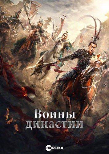 Смотреть Воины династии онлайн в HD качестве 720p