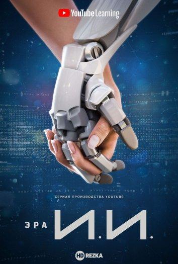 Смотреть Эра ИИ онлайн в HD качестве 720p