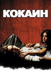 Смотреть Кокаин онлайн в HD качестве 720p