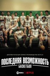 Смотреть Последняя возможность: Баскетбол онлайн в HD качестве 720p