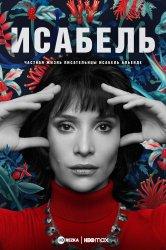 Смотреть Исабель: Частная жизнь писательницы Исабель Альенде онлайн в HD качестве 720p
