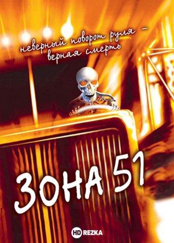 Смотреть Зона 51 онлайн в HD качестве 720p