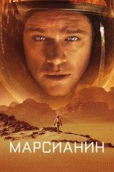 Смотреть Марсианин онлайн в HD качестве