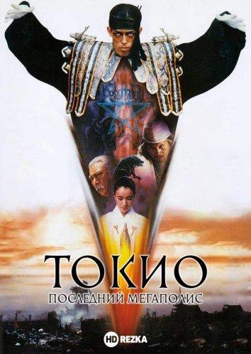 Смотреть Токио: Последний мегаполис онлайн в HD качестве 720p