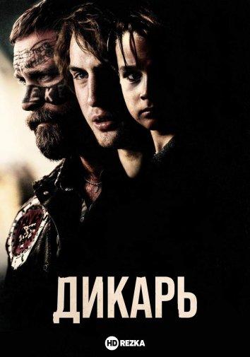 Смотреть Дикарь онлайн в HD качестве 720p
