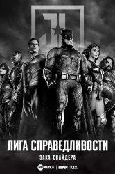 Смотреть Лига справедливости Зака Снайдера онлайн в HD качестве 720p