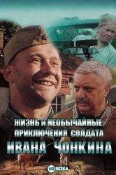 Смотреть Жизнь и необычайные приключения солдата Ивана Чонкина онлайн в HD качестве 720p