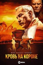 Смотреть Кровь на короне онлайн в HD качестве 720p