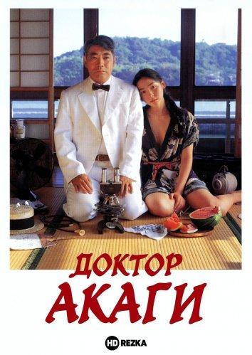 Смотреть Доктор Акаги онлайн в HD качестве 720p