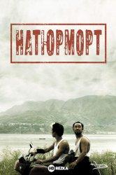 Смотреть Натюрморт онлайн в HD качестве 720p