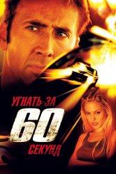 Смотреть Угнать за 60 секунд онлайн в HD качестве