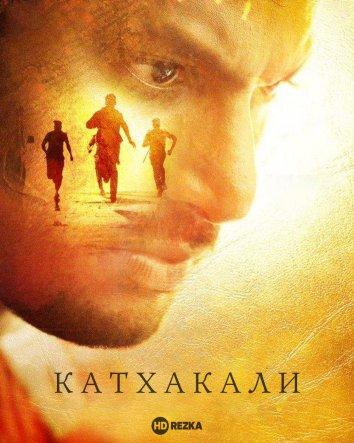 Смотреть Катхакали онлайн в HD качестве 720p